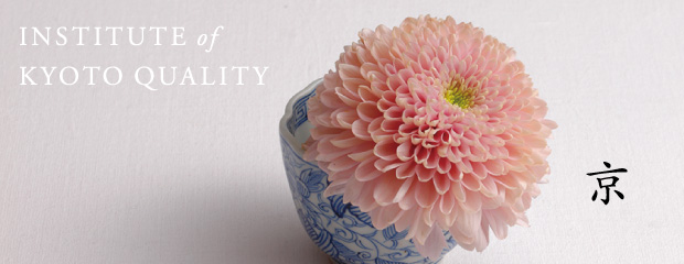 京 INSTITUTE of KYOTO QUALITY